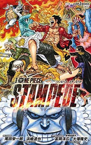 劇場版 ONE PIECE STAMPEDE (JUMP j BOOKS)