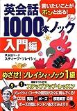 英会話1000本ノック[入門編](CD付)