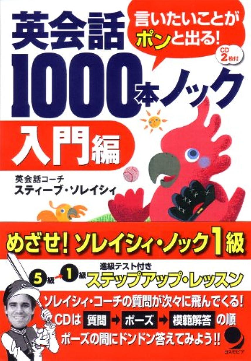 偽善者強風元の英会話1000本ノック[入門編](CD付)