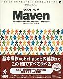 マスタリング Maven Java開発の容易性を実現する次世代のビルド/構成管理ツール