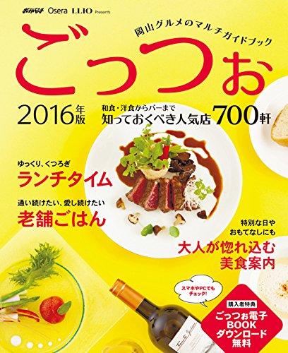 岡山グルメのマルチガイドブック  ごっつぉ  2016年版