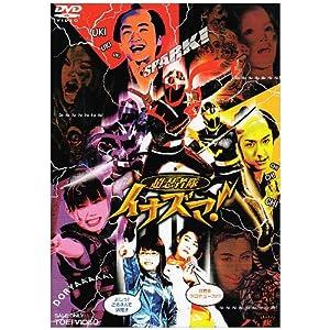 超忍者隊イナズマ! [DVD]