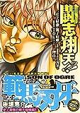 範馬刃牙史上最強の親子喧嘩編 3 (秋田トップコミックスW)