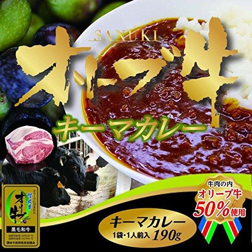 オリーブ牛キーマカレー 【瀬戸内ブランド認定商品】