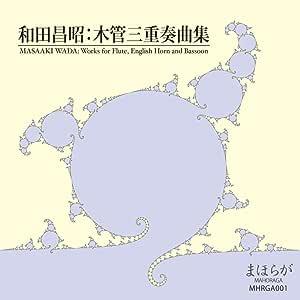 和田昌昭:木管三重奏曲集 MASAAKI WADA: Works for Flute, English Horn and Bassoon