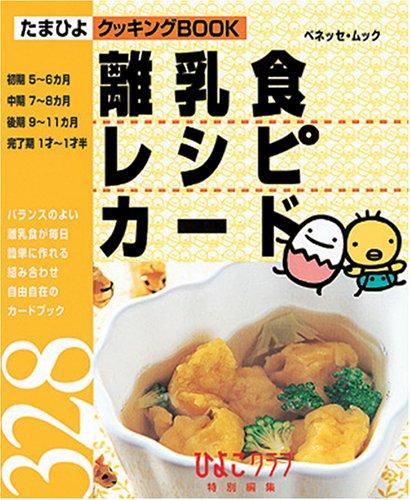離乳食レシピカード328—たまひよクッキングBOOK (ベネッセ・ムック—たまひよブックス)