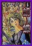 KATANA (6) 胡蝶 (ぶんか社コミックス)