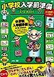 小学校入学準備DVD BOOK (宝島社DVD BOOKシリーズ)