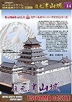 復元 津山城ペーパークラフト 日本名城シリーズ1/300