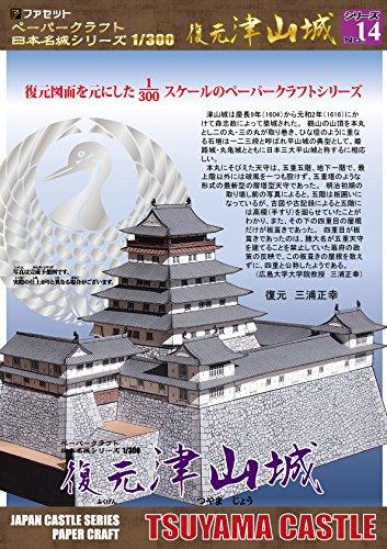 復元 津山城ペーパークラフト<日本名城シリーズ1/300>