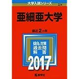 亜細亜大学 (2017年版大学入試シリーズ)