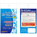 ブルーライトカット保護フィルム Polaroid SmartPhone LINEAGE V10B 日本製