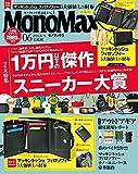 MonoMax 2021年6月号 [雑誌]
