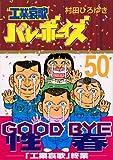 工業哀歌バレーボーイズ 50 (50) (ヤングマガジンコミックス)