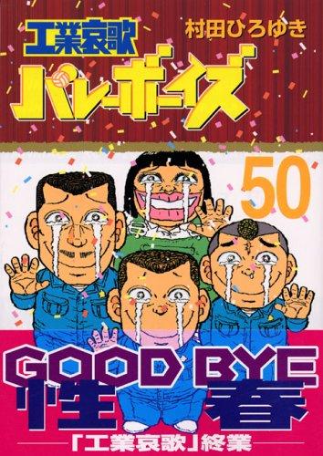 工業哀歌バレーボーイズ(50)<完> (ヤンマガKCスペシャル)