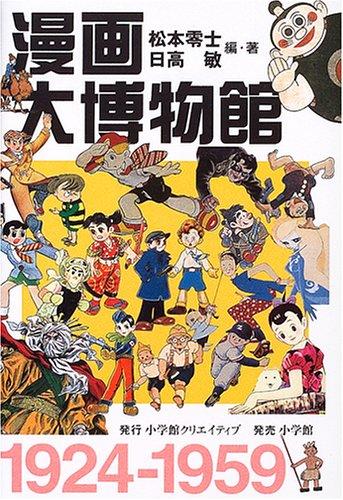 漫画大博物館—1924-1959