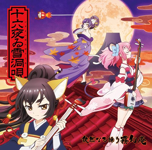 TVアニメ「SHOW BY ROCK!!#」徒然なる操り霧幻...