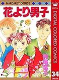 花より男子 カラー版 34 (マーガレットコミックスDIGITAL)