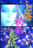 上海秘色草紙 (FEEL COMICS)