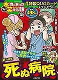 ちび本当にあった笑える話 (156) (ぶんか社コミックス)