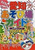 子どもとでかける愛知あそび場ガイド〈2001年版〉