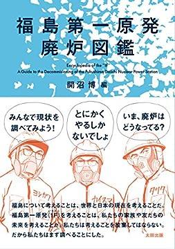 福島第一原発廃炉図鑑の書影