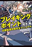 ブレイキングポイント 日銀金庫攻略完全マニュアル (角川書店単行本)
