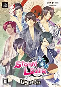 STORM LOVER 夏恋!! Limited Box