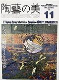 陶芸の美 11巻