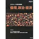 マーク式総合問題集倫理、政治・経済 2020 (河合塾シリーズ)