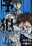 予告犯─THE COPYCAT─ 2 (ヤングジャンプコミックス)