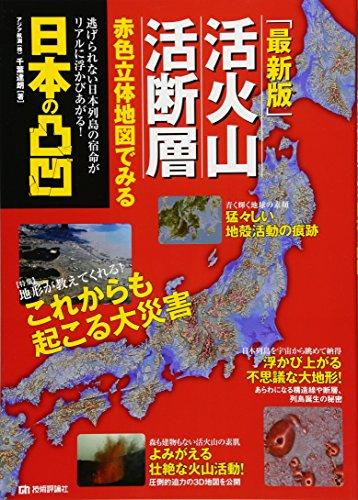 [最新版] 活火山 活断層 赤色立体地図でみる 日本の凸凹の詳細を見る