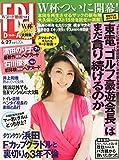 FRIDAY (フライデー) 2014年 6/27号 [雑誌]