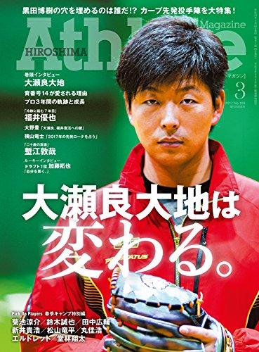 広島アスリートマガジン2017年3月号 大瀬良大地は変わる。の詳細を見る