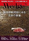 Wedge (ウェッジ) 2017年 5月号 [雑誌]