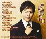 歌い継ぐ!昭和の流行歌III 画像