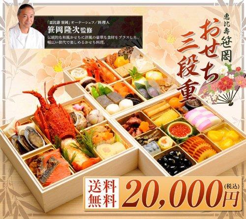 恵比寿 笹岡の2013年豪華おせち 白木3段重6.5寸【3~...