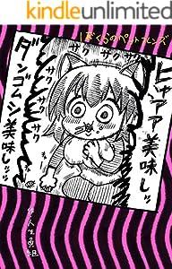 ぼくらのペットフレンズ (電撃コミックスEX)