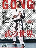 GONG(ゴング)格闘技 2015年5月号