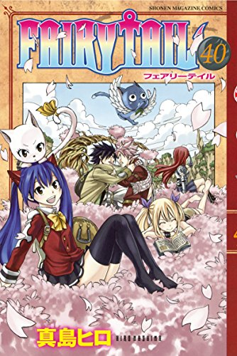 FAIRY TAIL(40) (週刊少年マガジンコミックス)