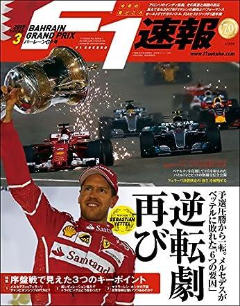 F1 (エフワン) 速報 2017 Rd (ラウンド) 03 バーレーンGP (グランプリ) 号 [雑誌] F1速報