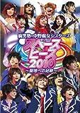 スペース・ピース 2010~聖地への足跡~[DVD]