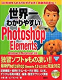 世界一わかりやすいPhotoshop Elements
