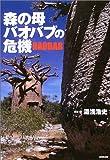 森の母・バオバブの危機