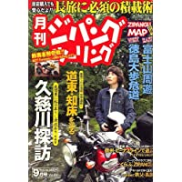 ジパングツーリング 2006年 09月号 [雑誌]