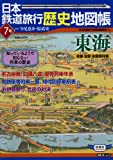 日本鉄道旅行歴史地図帳 7号—全線全駅全優等列車 東海 (新潮「旅」ムック)