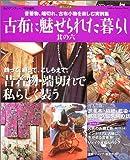 古布に魅せられた暮らし (其の6) (Gakken interior mook―暮らしの本)