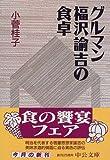 グルマン福沢諭吉の食卓 (中公文庫)