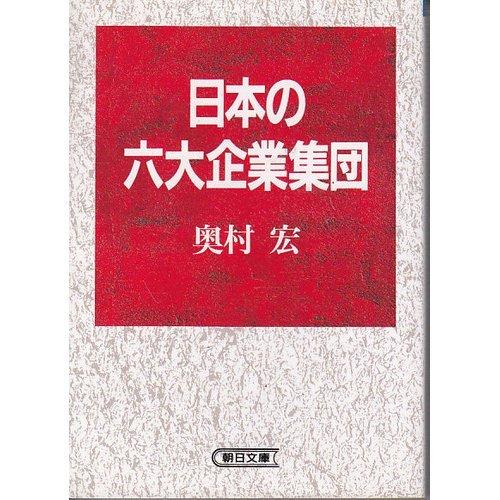 日本の六大企業集団 (朝日文庫)の詳細を見る