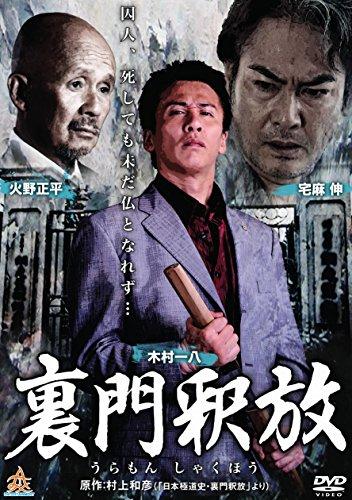 裏門釈放 [DVD]